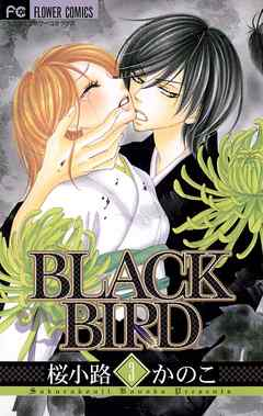 black-bird3%e5%b7%bb